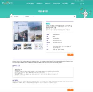 관광 기업 홍보관 – (주)클리오티